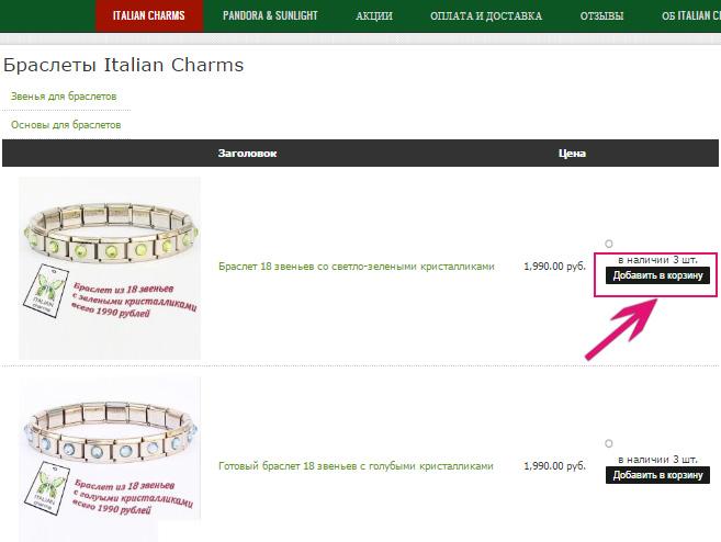Выбери свой любимый красивый браслет на сайте Italian Charms