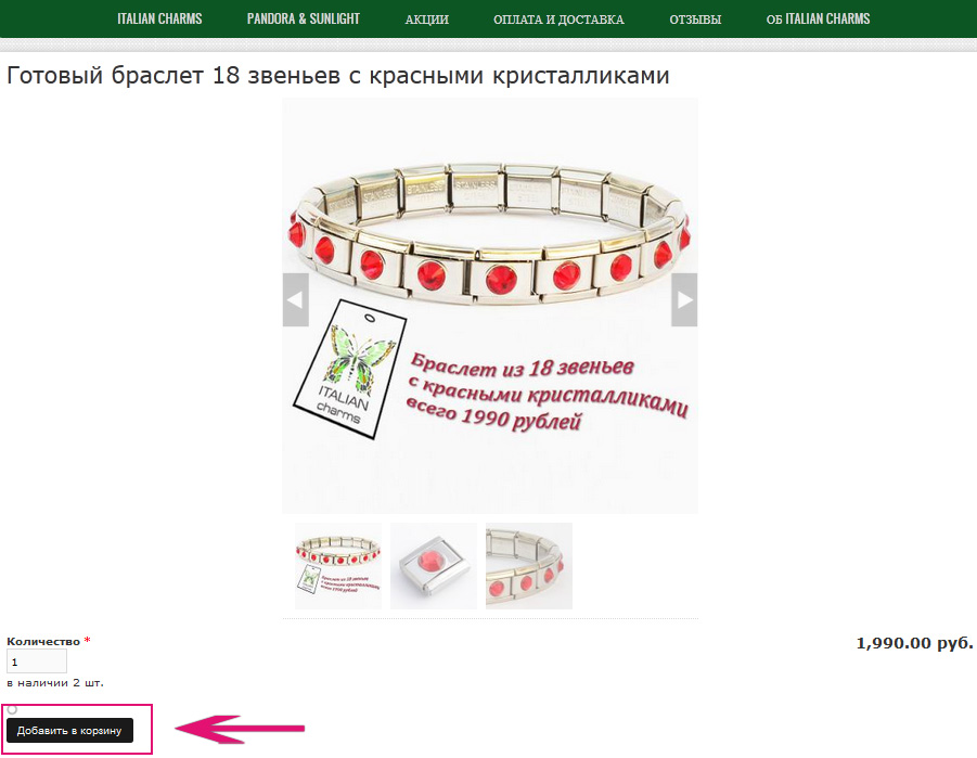 Купить модный стильный браслет Italian Charms