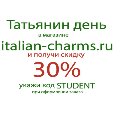 праздничная скидка на все 30%