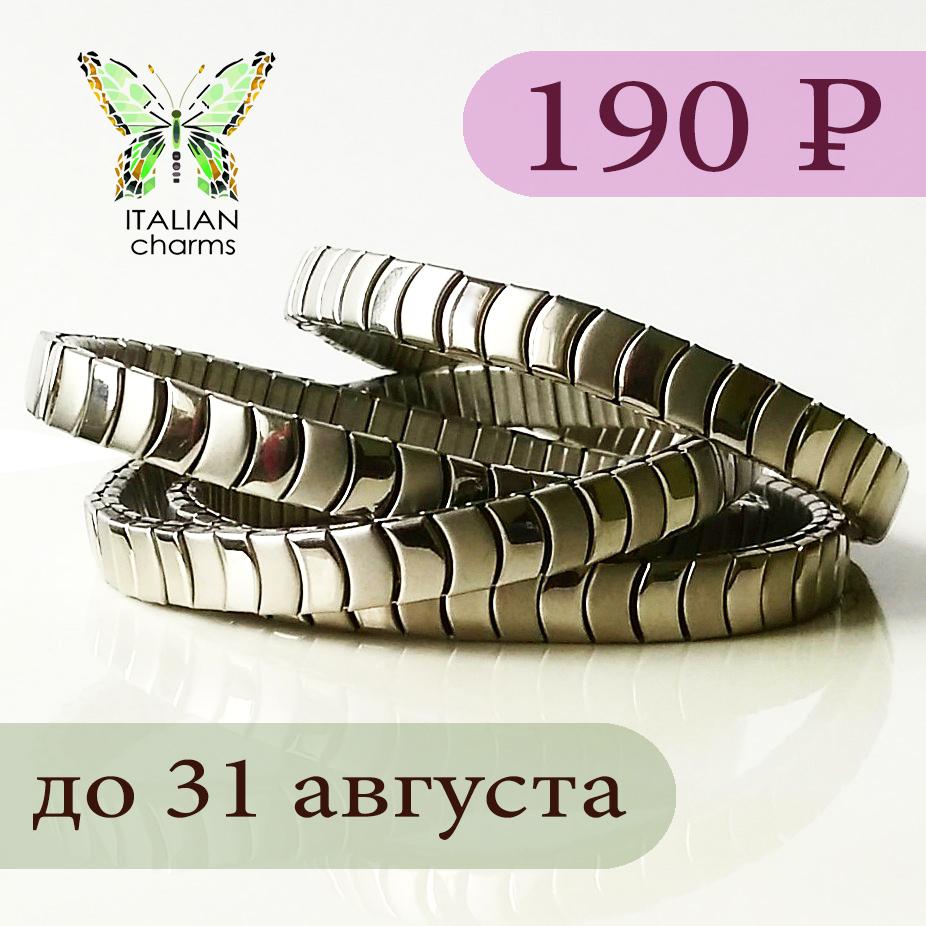 браслет для девушки