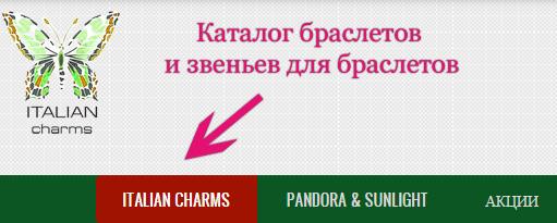 Выбери свой любимый браслет на сайте магазина